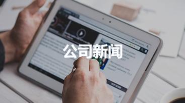 公司新闻_新闻资讯_智企云·云建站官网