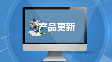 SAAS云网站产品更新